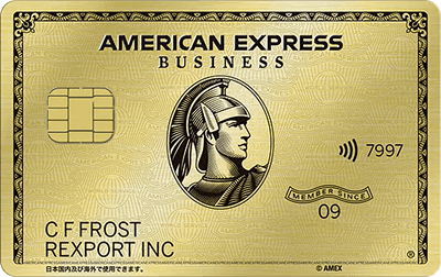 アメリカンエキスプレス・ビジネス・ゴールドカード