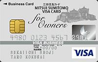 三井住友ビジネスカード for Owners(一般カード)