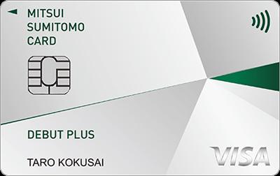 三井住友VISAデビュープラスカード(学生)