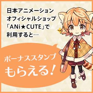 「ANi★CUTE」1000円以上利用で、ラスカルのボーナススタンプもらえる