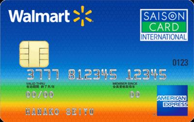 ウォルマートカード