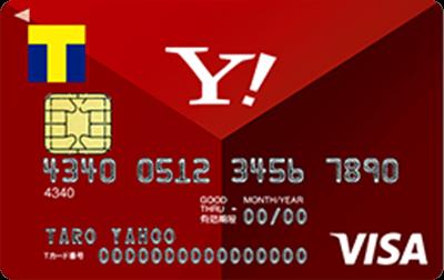どこで使っても1%還元のYahooカード、Yahooショッピングならポイント3倍で通販好きに最適
