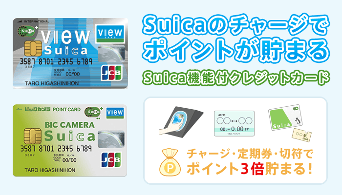 view-card-suica_top