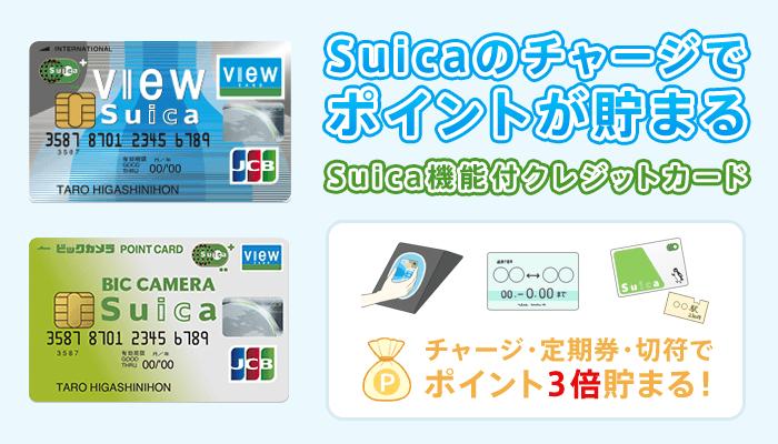 通勤・通学でポイントが貯まる!Suica機能付クレジットカード