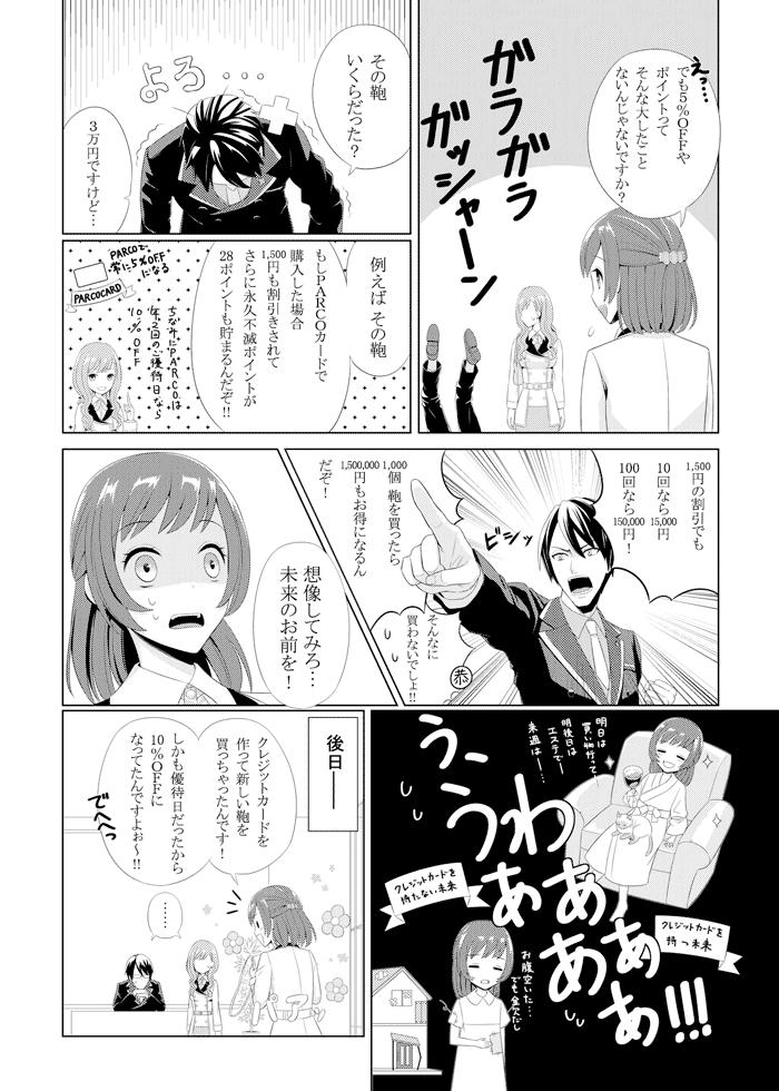 漫画で分かるクレジットカード ページ5
