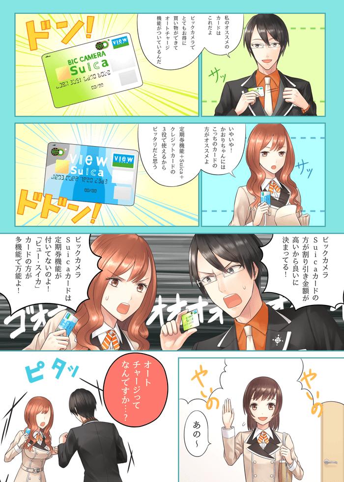 漫画で分かるクレジットカード ページ3