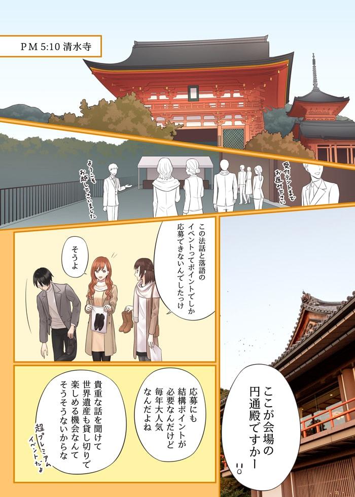 漫画で分かるクレジットカード ページ1