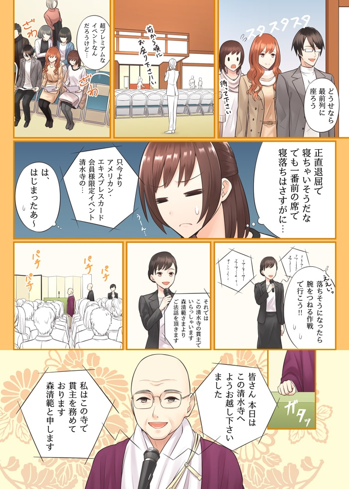 漫画で分かるクレジットカード ページ2