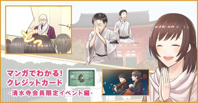 マンガでわかるアメックス会員限定イベント「清水寺の夜間特別拝観」