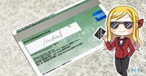 クレジットカードのサインをカッコイイ筆記体に変えてみた!署名についての解説。ちなみに漢字でも英語でも種類は何でもOK。