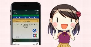 ApplePay(アップルペイ)とは?Suicaやクレジットカードがiphoneで使えて便利になりました!