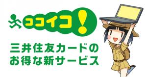 ココイコ!という三井住友カードの新サービス。三井アウトレットパークで5%還元に!
