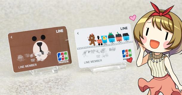 LINE Payカードがコンビニで購入&チャージ可能に!