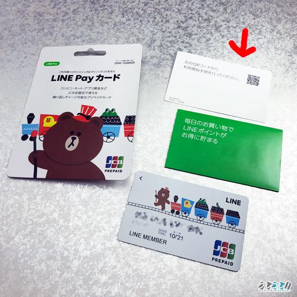 LINE Payカードの登録用QRコード