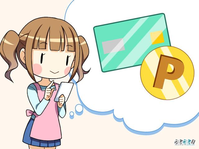 クレジットカードを作るならポイントサイト経由の申込みがお得