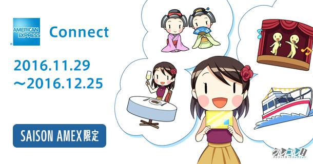 2016/11/29~アメックスカードでAmazonで5,000円買い物をすると1,000円キャッシュバックされるキャンペーン!