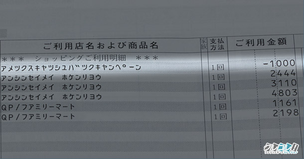 このようにAMEXコネクトのキャッシュバックは明細で確認できます