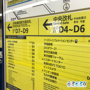 D7出口が目印