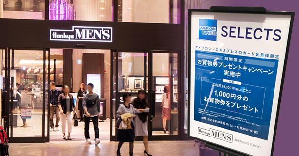 アメリカンエキスプレスセレクトで賢くお買物!阪急メンズ東京で8%OFF