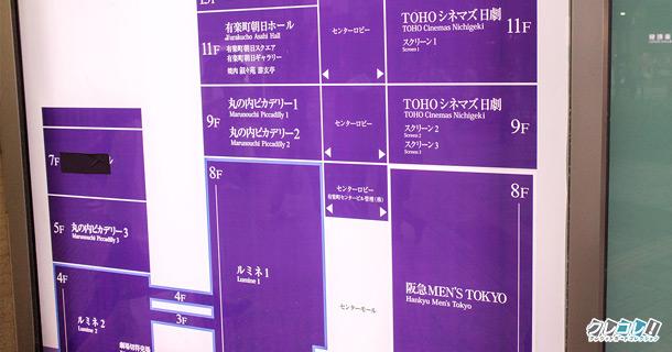 阪急メンズ東京の看板