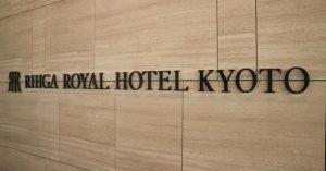 アメリカン・エキスプレス・セレクトでリーガロイヤルホテル京都に宿泊!割引されてお得、特に朝ごはんが美味しいのでオススメ