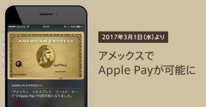 アメリカンエキスプレスカードのApple Pay登録方法・使える場所まとめ