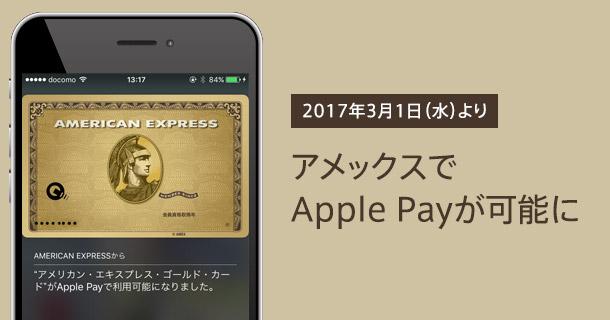 アメックスでApple Payが可能に