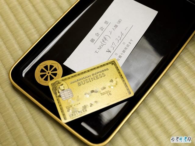 アメックス・ビジネス・ゴールドカードで決済