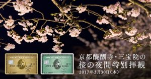 AMEXの「醍醐寺 桜の夜間特別拝観イベント」参加レポート。夜桜を楽しめる豪華イベントです。