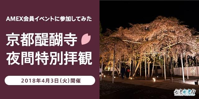 アメックス会員限定イベント京都・醍醐寺 桜の夜間特別拝観2018に参加してみた