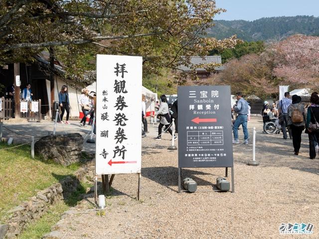醍醐寺の拝観券売り場