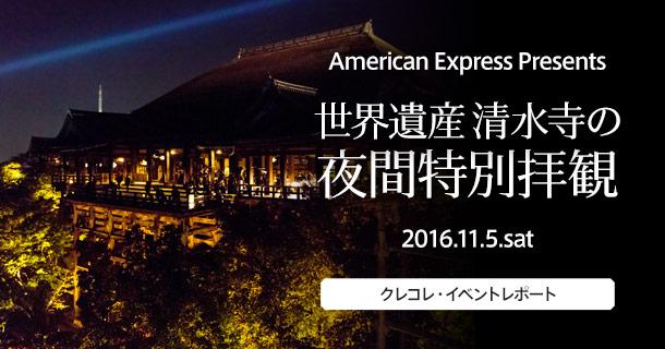 Amex会員限定「世界遺産 清水寺の夜間特別拝観」