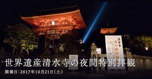 2017年のアメックス会員限定イベント清水寺の夜間特別拝観 参加レポート