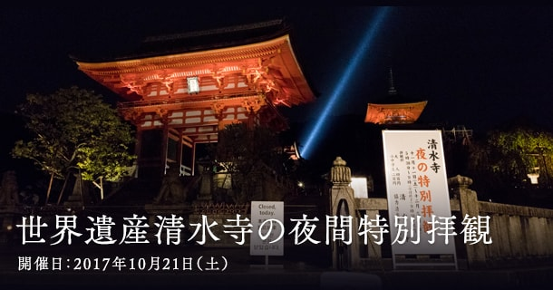 AMEX会員イベント清水寺の夜間拝観2017参加レポート