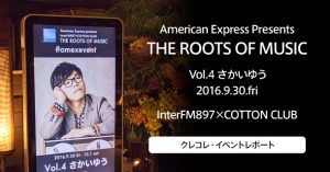 2016年9月30日(金)開催 InterFM897×COTTON CLUB THE ROOTS OF MUSIC Vol.4 さかいゆう