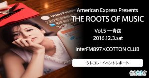 2016年12月3日(土)開催 InterFM897×COTTON CLUB THE ROOTS OF MUSIC Vol.5 一青窈