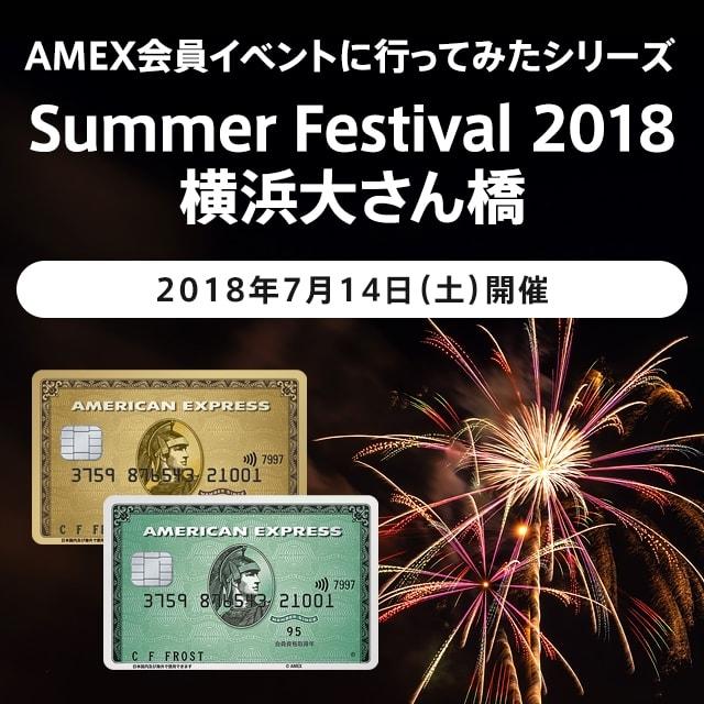 【写真32枚】AMEX会員イベント横浜大さん橋Summer Festival 2018に参加した感想