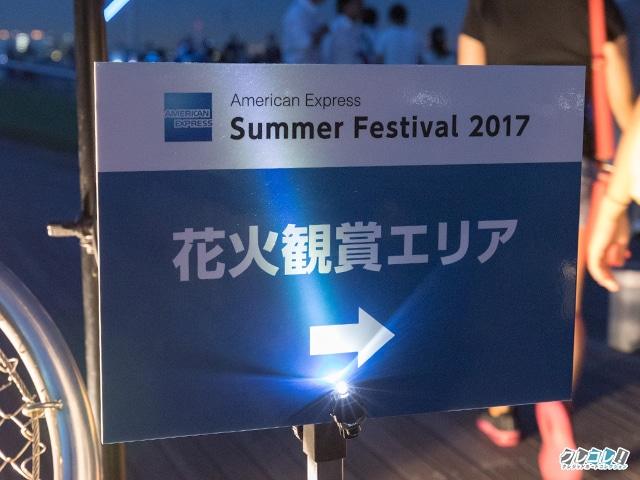 花火鑑賞エリア