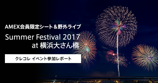 AMEX会員限定シート&ライブ「Summer Festival 2017 at 横浜大さん橋」の申込が5月10日からはじまる