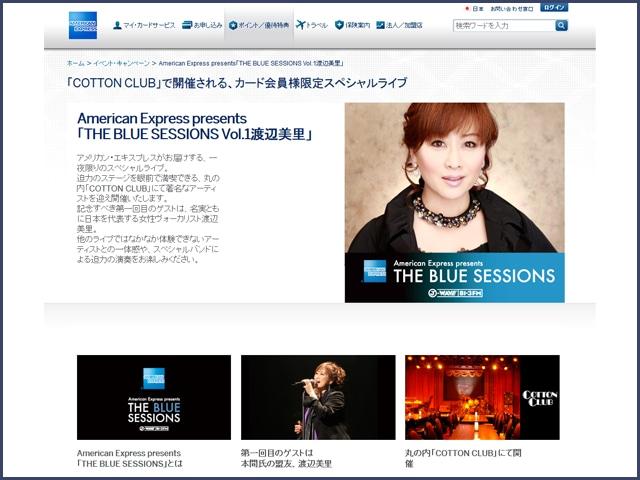 American Express presents「THE BLUE SESSIONS Vol.1渡辺美里」