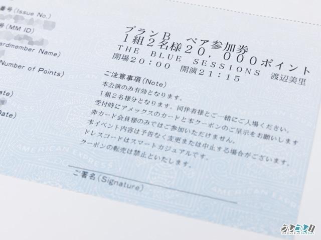AMEXイベントチケット