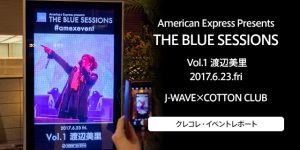 2017年6月23日(金)開催 J-WAVE×COTTON CLUB THE BLUE SESSIONS 渡辺美里 参加レポート