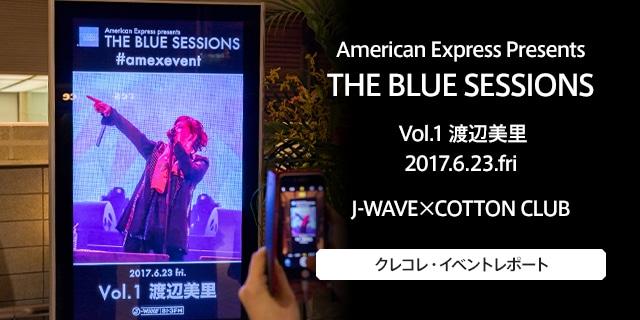 AMEX会員限定イベント「THE BLUE SESSIONS 渡辺美里」参加レポート