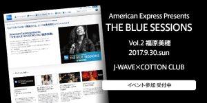 AMEX会員限定イベント「THE BLUE SESSIONS 福原美穂」参加レポート