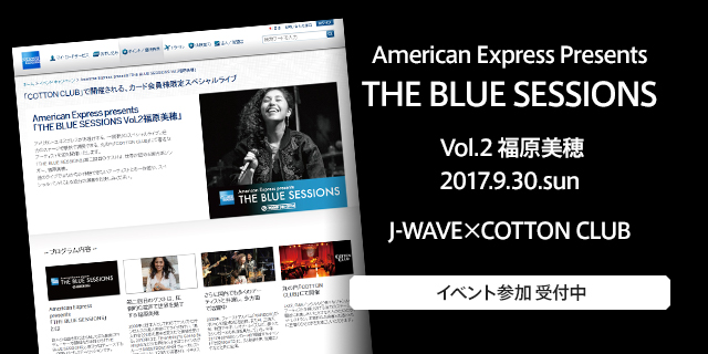 AMEX会員限定イベント「THE BLUE SESSIONS 福原美穂」