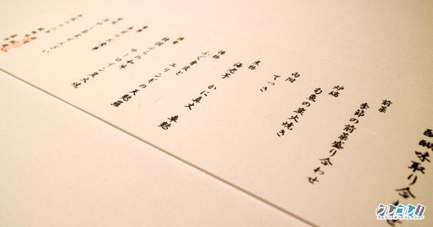 東京丸ビル内にある割烹・ふぐ料理 の「醍醐味」メニュー