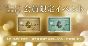 アメックスのメリット「カード会員限定イベント」に参加しよう