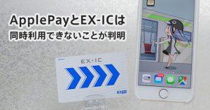 Apple Pay(アップルペイ)とエクスプレス予約のEX-ICが併用できないことが判明