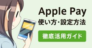 Apple Pay(アップルペイ)の使い方や設定方法のまとめ
