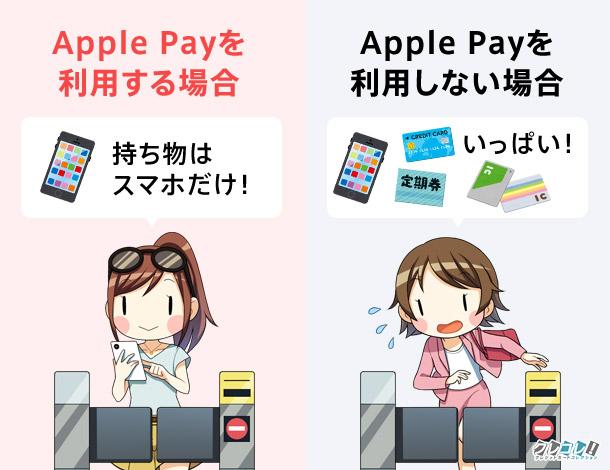 applepay-matome-image02